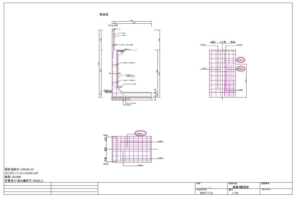 コンクリート工事擁壁編 Co De Greenお庭と外構のデザイン